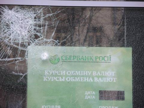 Ukrainian police launch inquiry into attacks on Alfa-Bank, Sberbank branches in central Kyiv