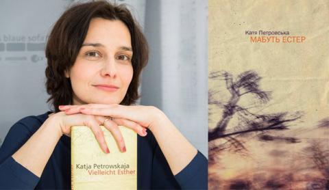 Katia Petrovska nominated for the prestigious European literary prize