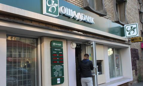 Oschadbank early repaid UAH 2 bln of NBU refinancing