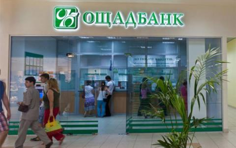 Oschadbank saw a 29% profit rise in January through March 2016 - Statement