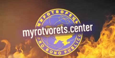 """Myrotvorets"" Center shut down website after foreign journalists' personal data leaks"