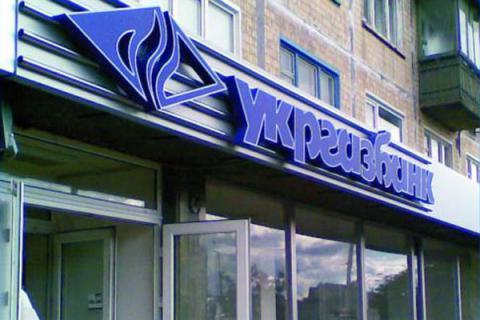 Ukrgasbank repaid all its loan debts to NBU