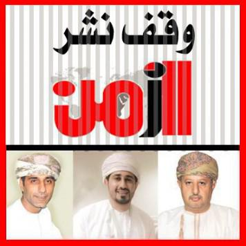 Omani newspaper was shot down, journalists detained after reporting on corruption