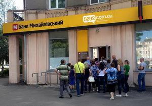 Depositors' of Mikhailovsky bank will get their money back - Poroshenko