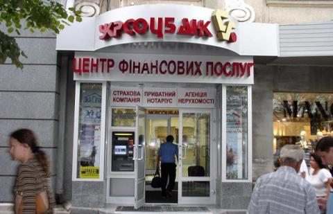 Ukraine's Antimonopoly Committee cleared Alfa Group to acquire Ukrsotsbank
