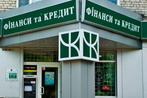 Ukraine's PGO solicits for arrest of insolvent 'Finance and Credit' bank's ex-chairman