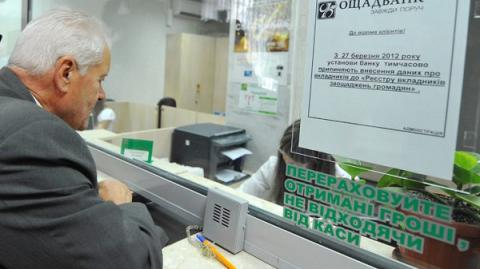 Ukrainian state-run banks may be capitalised additionally - Deputy Finance Minister