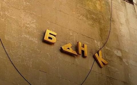 Ukrainian bank Gefest declared insolvent - Regulator